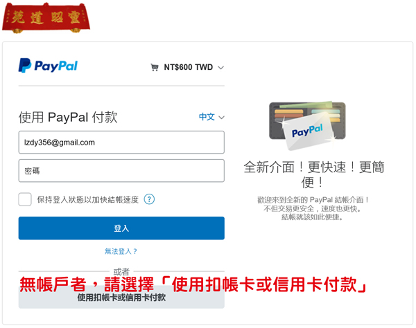 靈昭道苑PayPal線上刷卡001