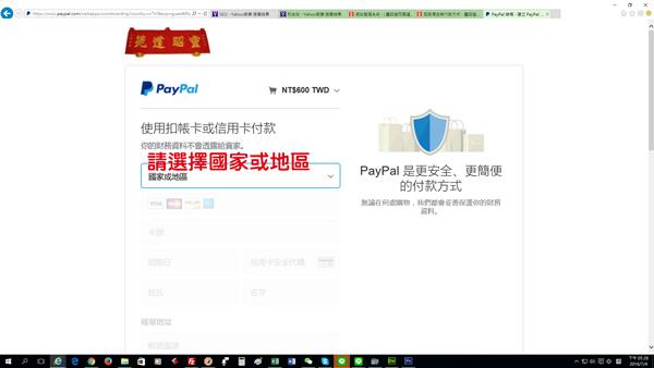 靈昭道苑PayPal線上刷卡003