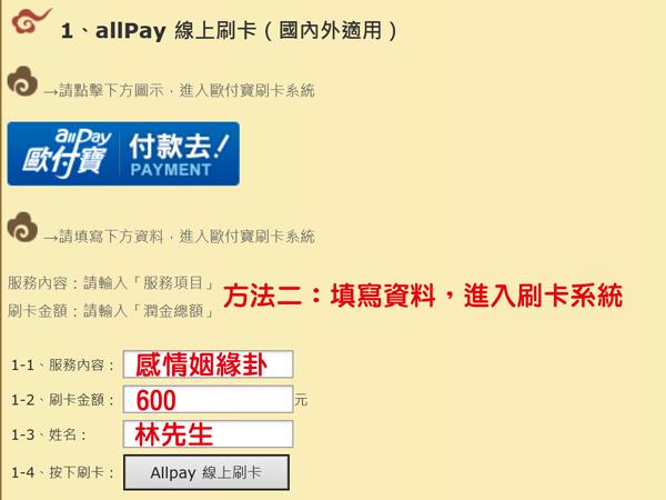 靈昭道苑歐付寶allPay線上刷卡001-1