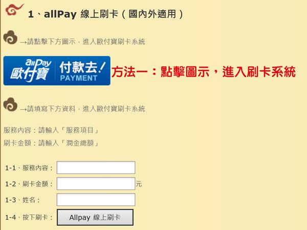 靈昭道苑歐付寶allPay線上刷卡001